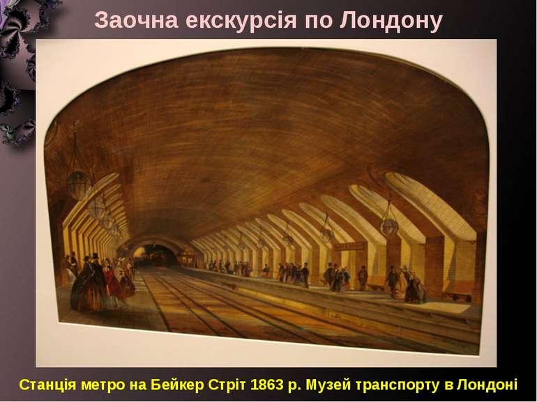Заочна екскурсія по Лондону Станція метро на Бейкер Стріт 1863 р. Музей транс...