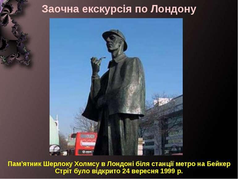 Заочна екскурсія по Лондону Пам'ятник Шерлоку Холмсу в Лондоні біля станції м...