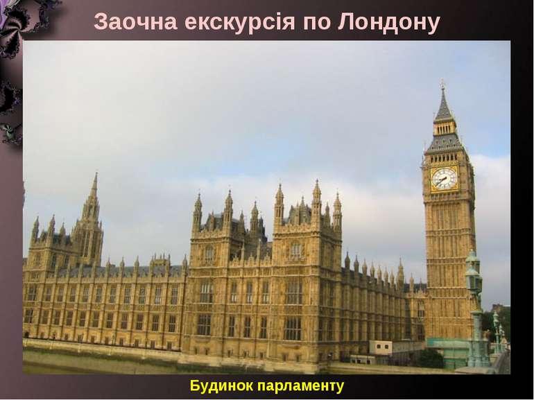 Заочна екскурсія по Лондону Будинок парламенту