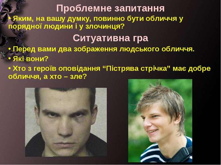 Проблемне запитання Яким, на вашу думку, повинно бути обличчя у порядної люди...