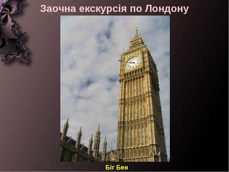 Заочна екскурсія по Лондону Біг Бен