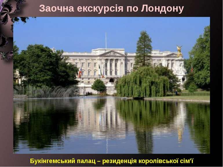 Заочна екскурсія по Лондону Букінгемський палац – резиденція королівської сім'ї