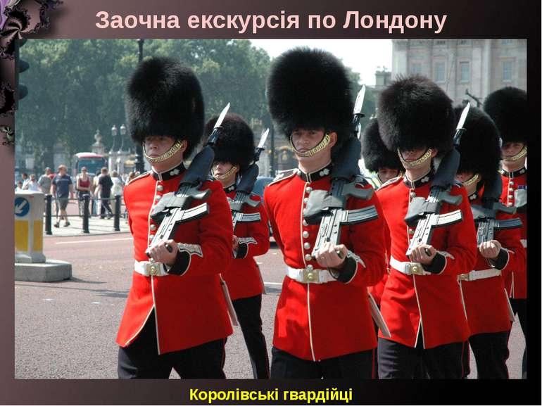 Заочна екскурсія по Лондону Королівські гвардійці