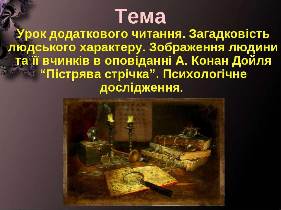 Тема Урок додаткового читання. Загадковість людського характеру. Зображення л...