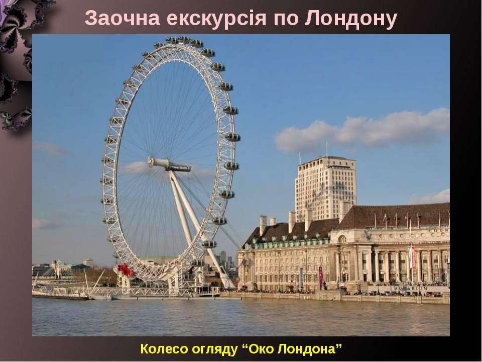 """Заочна екскурсія по Лондону Колесо огляду """"Око Лондона"""""""