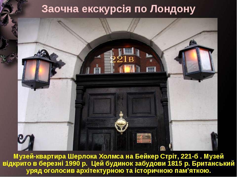 Заочна екскурсія по Лондону Музей-квартира Шерлока Холмса на Бейкер Стріт, 22...