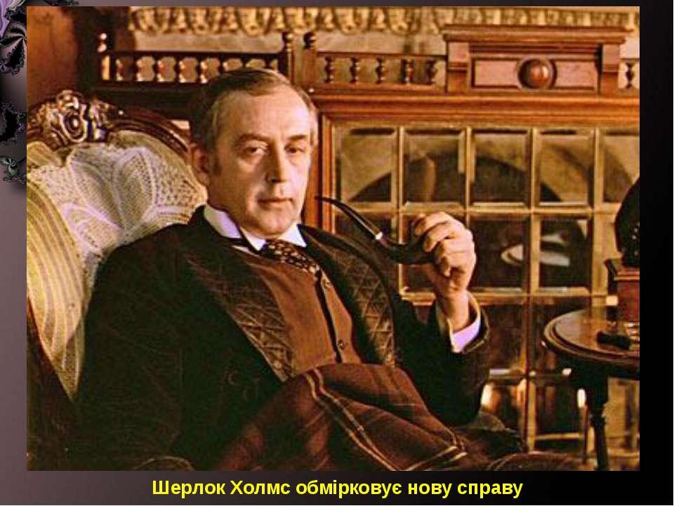 Шерлок Холмс обмірковує нову справу