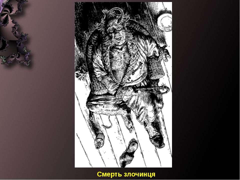 Смерть злочинця