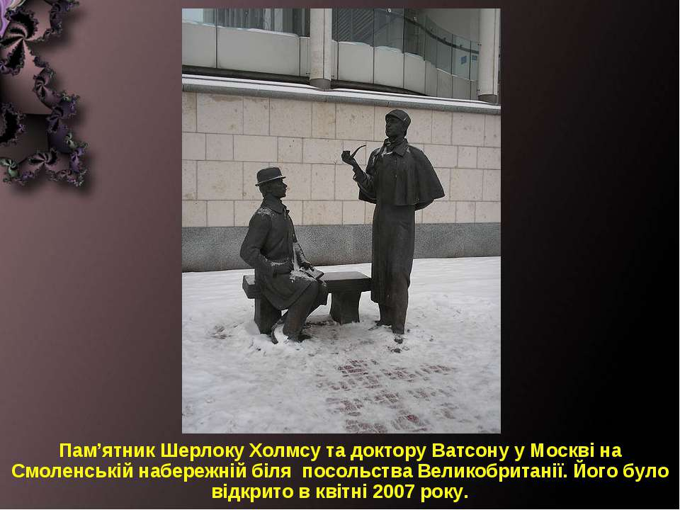 Пам'ятник Шерлоку Холмсу та доктору Ватсону у Москві на Смоленській набережні...