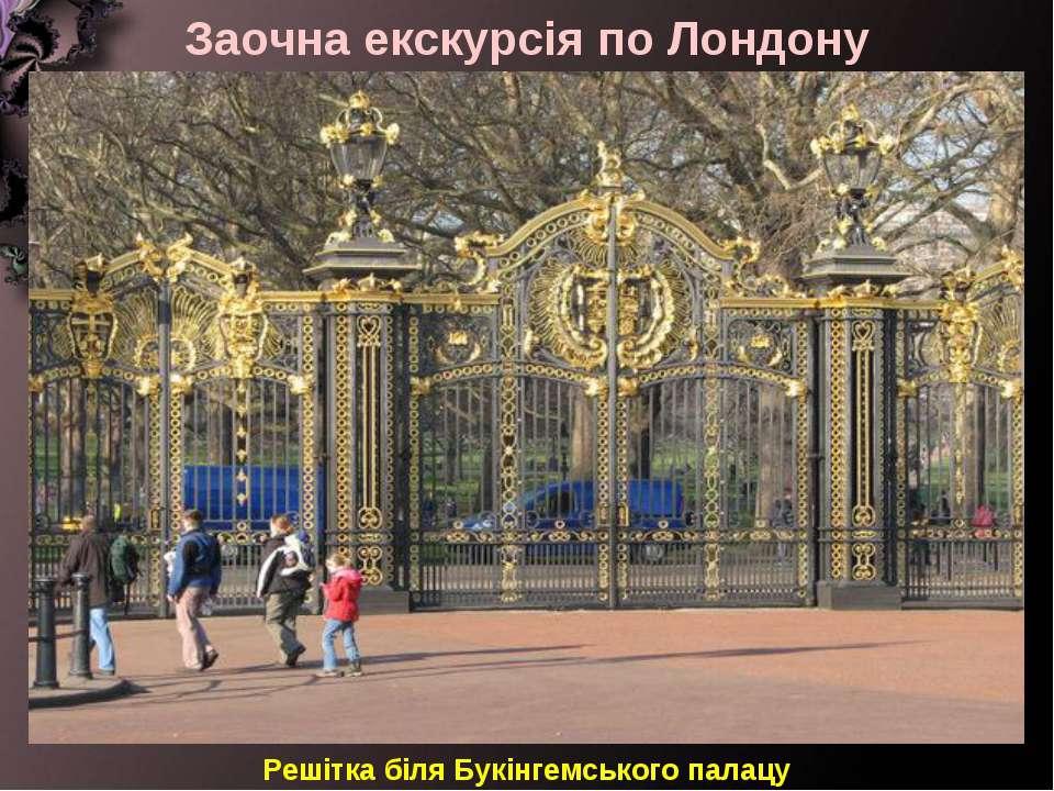Заочна екскурсія по Лондону Решітка біля Букінгемського палацу
