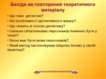 Бесіда на повторення теоретичного матеріалу Що таке детектив? Які особливості...