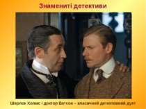 Знамениті детективи Шерлок Холмс і доктор Ватсон – класичний детективний дует