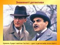 Знамениті детективи Еркюль Пуаро і капітан Гастінгс – дует із детективів Агат...