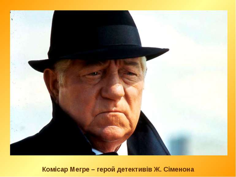 Комісар Мегре – герой детективів Ж. Сіменона