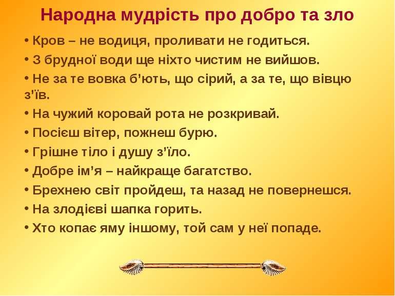 Народна мудрість про добро та зло Кров – не водиця, проливати не годиться. З ...