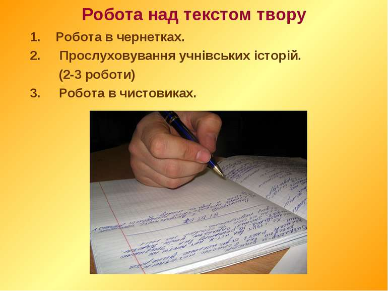 Робота над текстом твору Робота в чернетках. Прослуховування учнівських істор...