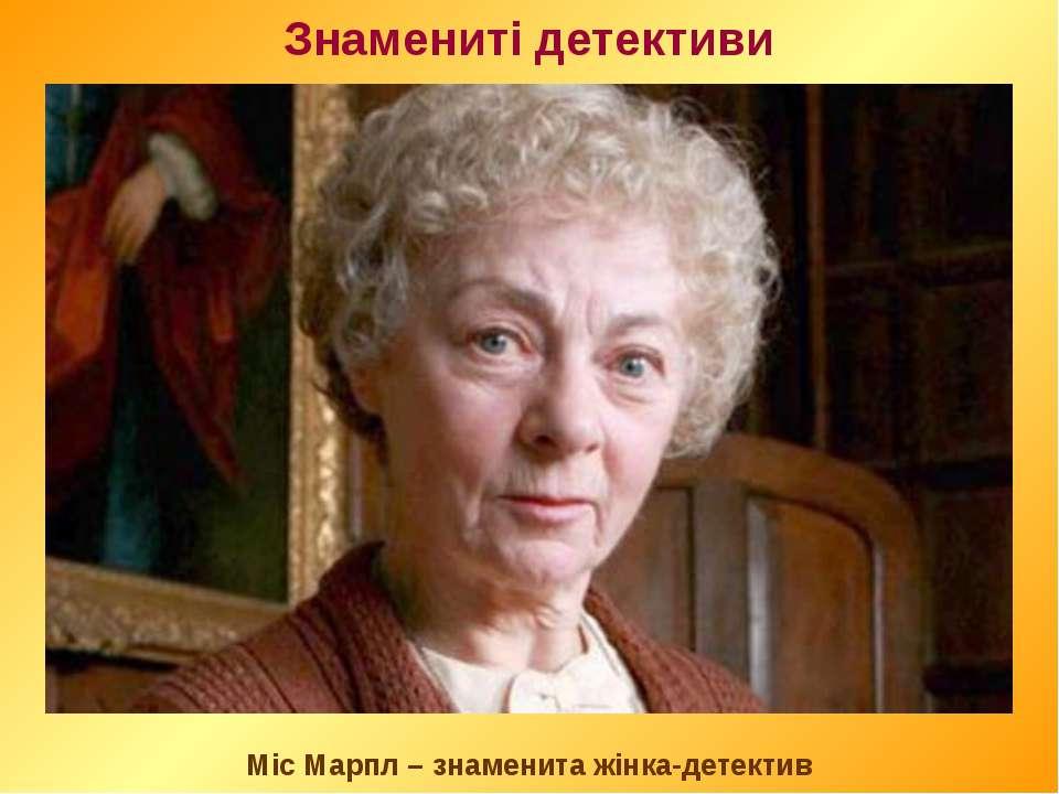 Знамениті детективи Міс Марпл – знаменита жінка-детектив