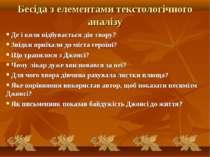 Бесіда з елементами текстологічного аналізу Де і коли відбувається дія твору?...