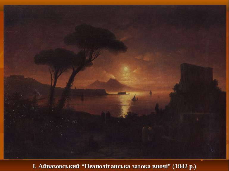 """І. Айвазовський """"Неаполітанська затока вночі"""" (1842 р.)"""