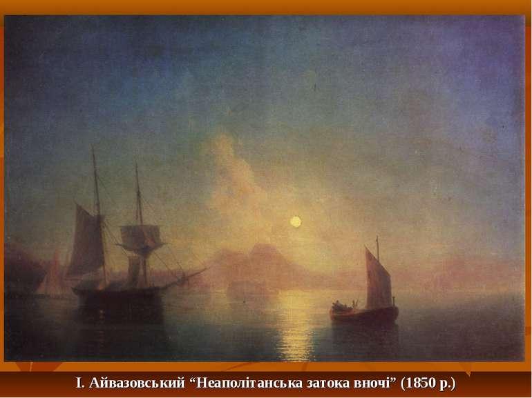 """І. Айвазовський """"Неаполітанська затока вночі"""" (1850 р.)"""