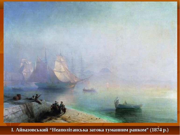 """І. Айвазовський """"Неаполітанська затока туманним ранком"""" (1874 р.)"""
