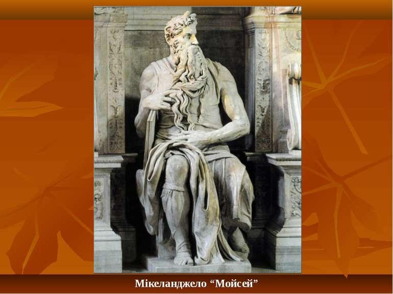 """Мікеланджело """"Мойсей"""""""
