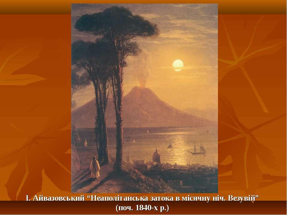 """І. Айвазовський """"Неаполітанська затока в місячну ніч. Везувій"""" (поч. 1840-х р.)"""