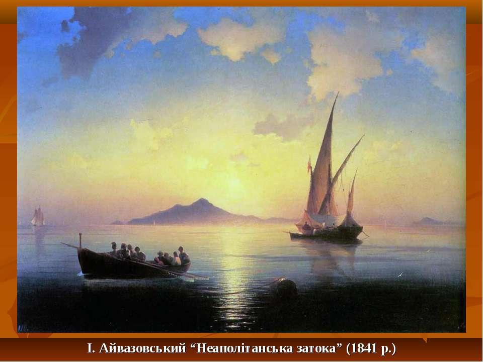 """І. Айвазовський """"Неаполітанська затока"""" (1841 р.)"""