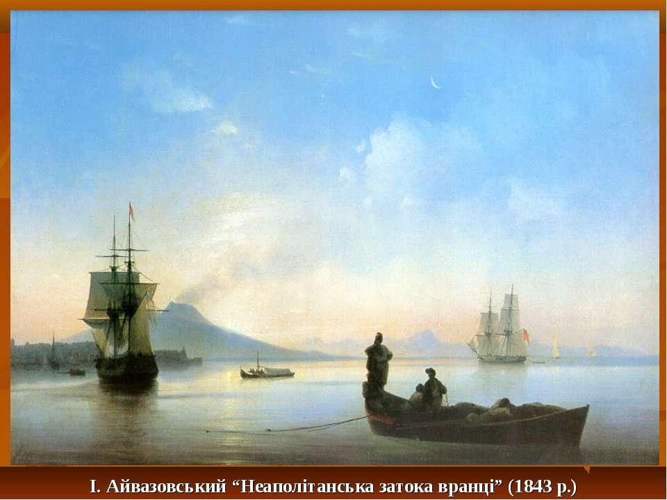 """І. Айвазовський """"Неаполітанська затока вранці"""" (1843 р.)"""