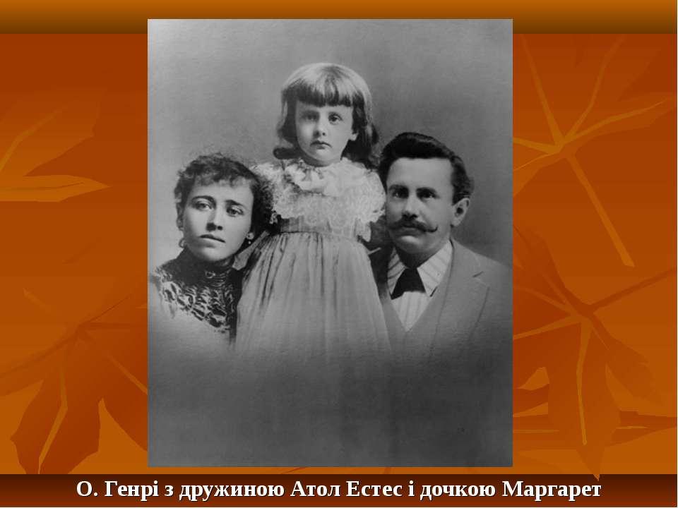 О. Генрі з дружиною Атол Естес і дочкою Маргарет