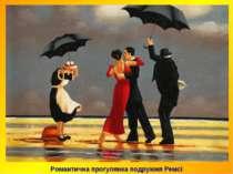 Романтична прогулянка подружжя Ремсі