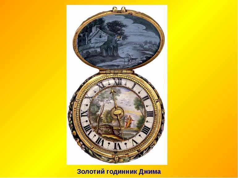 Золотий годинник Джима