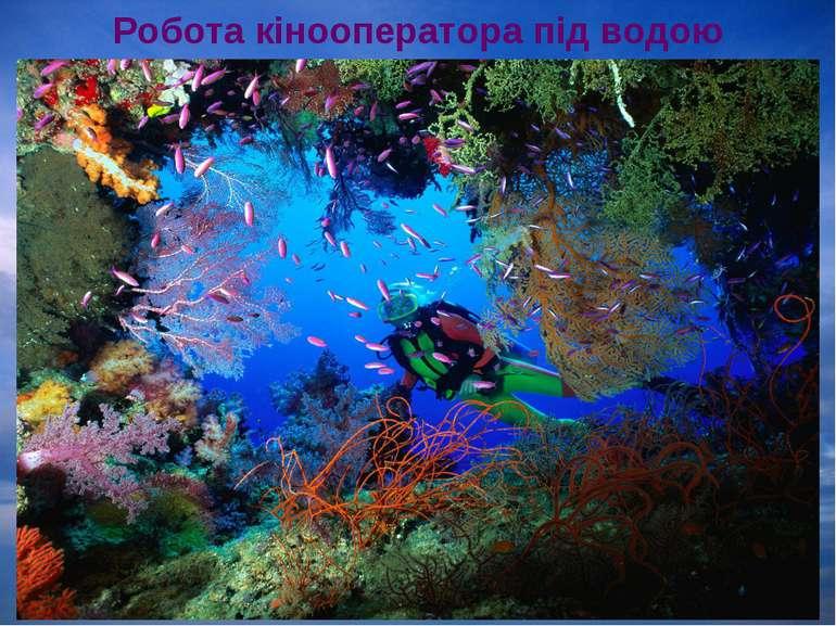 Робота кінооператора під водою