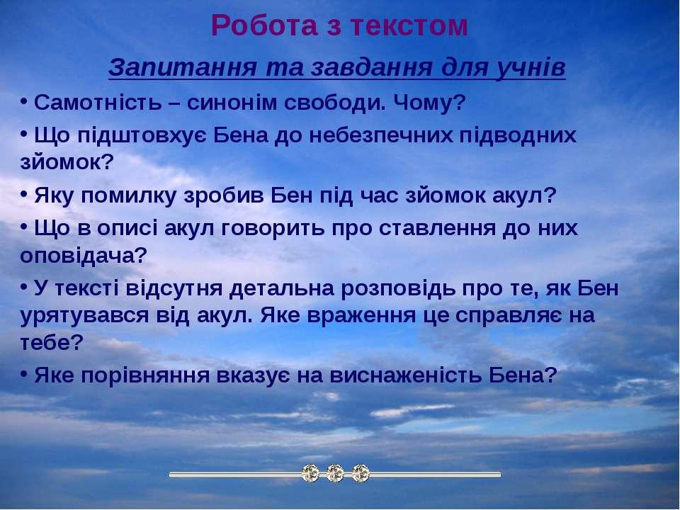 Робота з текстом Запитання та завдання для учнів Самотність – синонім свободи...