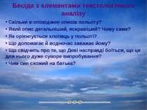 Бесіда з елементами текстологічного аналізу Скільки в оповіданні описів польо...
