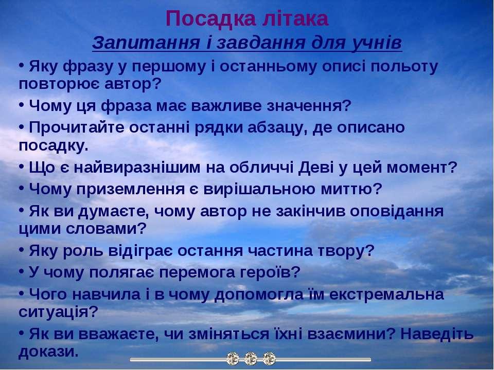 Посадка літака Запитання і завдання для учнів Яку фразу у першому і останньом...
