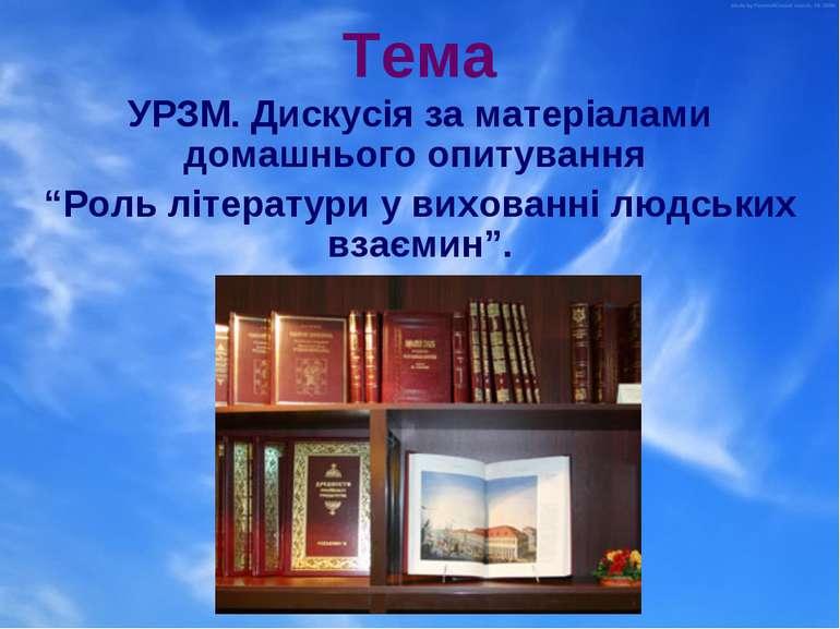 """Тема УРЗМ. Дискусія за матеріалами домашнього опитування """"Роль літератури у в..."""