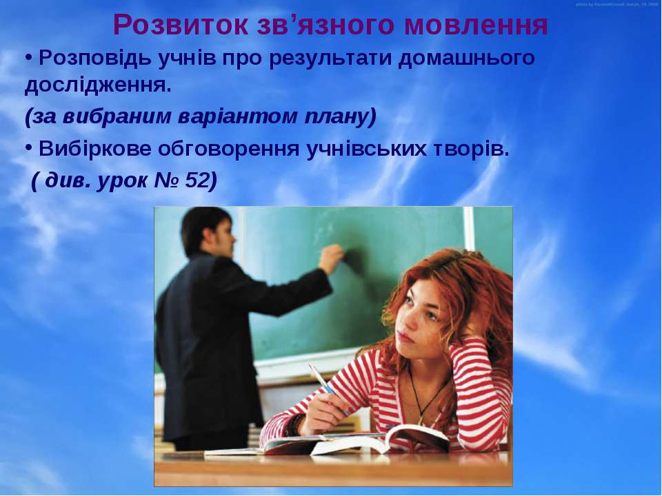 Розвиток зв'язного мовлення Розповідь учнів про результати домашнього дослідж...