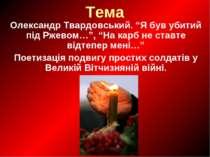 """Тема Олександр Твардовський. """"Я був убитий під Ржевом…"""", """"На карб не ставте в..."""