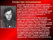 Слово про письменника Олександр Трифонович Твардовський (1910-19710) – відоми...