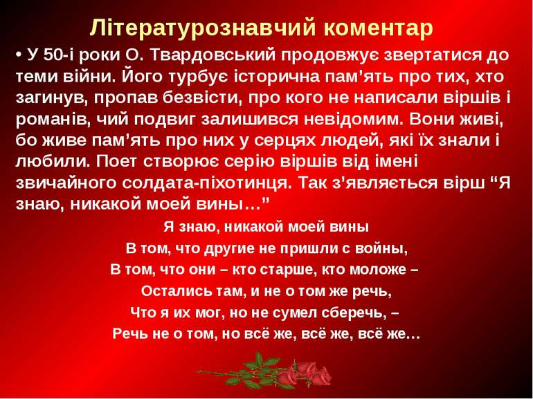 Літературознавчий коментар У 50-і роки О. Твардовський продовжує звертатися д...