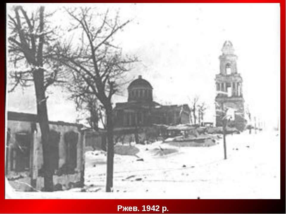 Ржев. 1942 р.