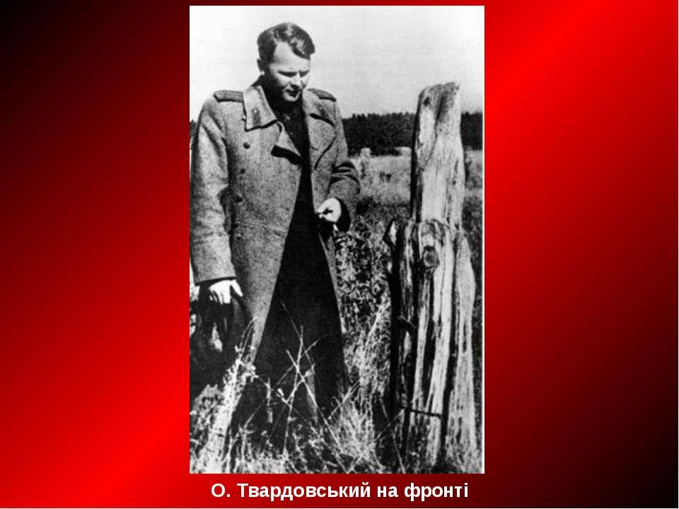 О. Твардовський на фронті