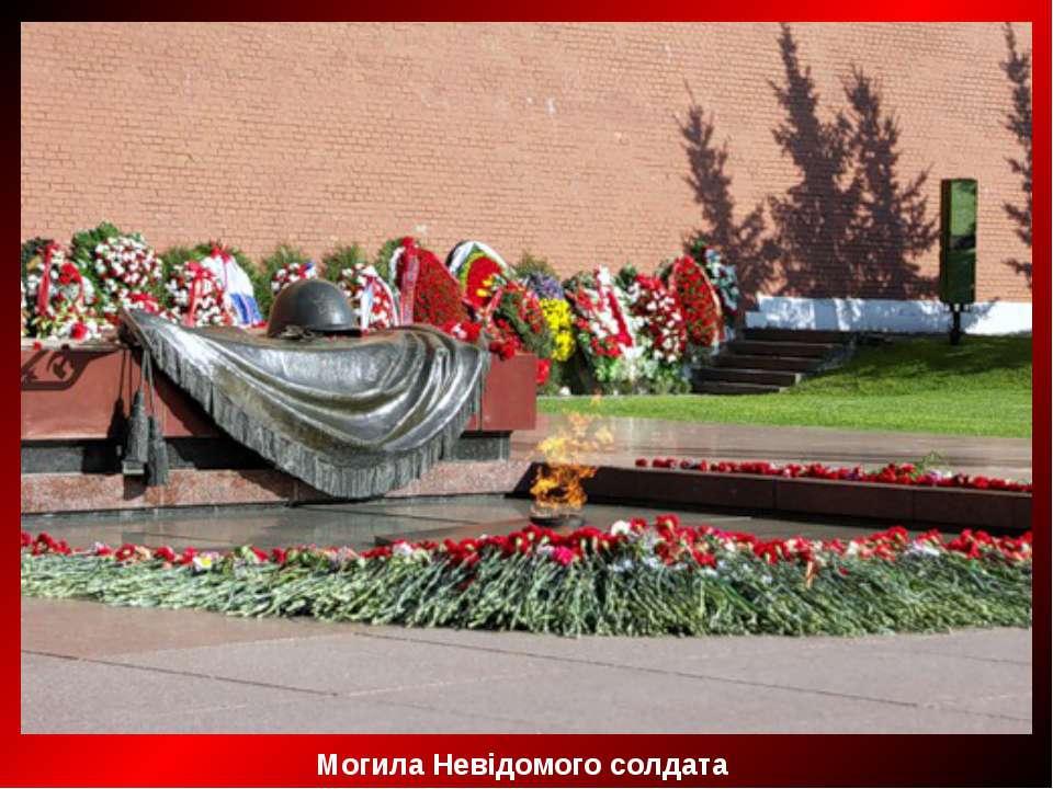 Могила Невідомого солдата