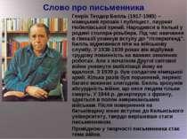 Слово про письменника Генріх Теодор Белль (1917-1985) – німецький прозаїк і п...