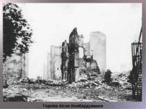 Герніка після бомбардування
