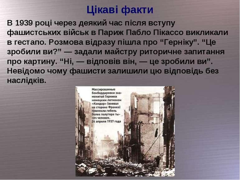 Цікаві факти В 1939 році через деякий час після вступу фашистських військ в П...