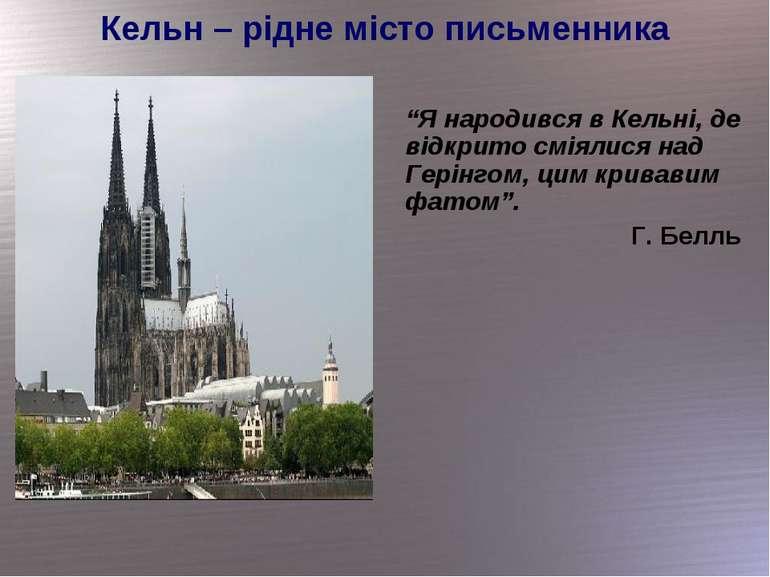 """Кельн – рідне місто письменника """"Я народився в Кельні, де відкрито сміялися н..."""