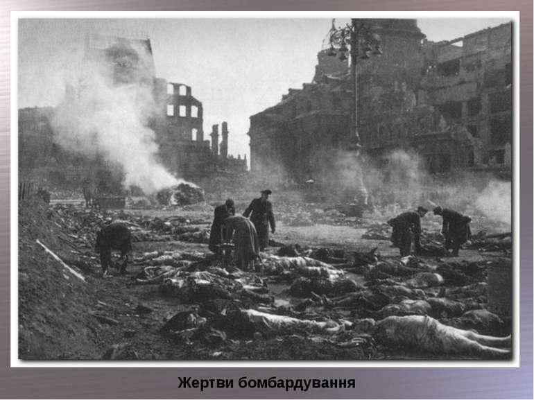 Жертви бомбардування