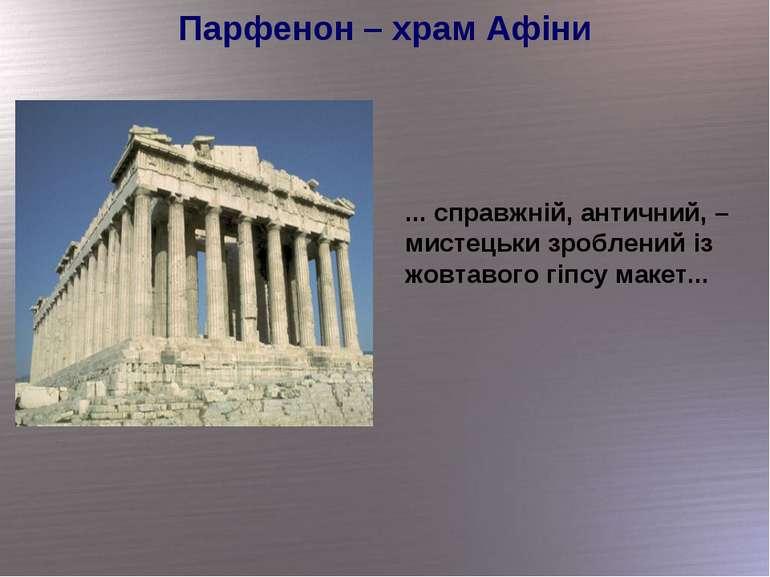 Парфенон – храм Афіни ... справжній, античний, – мистецьки зроблений із жовта...